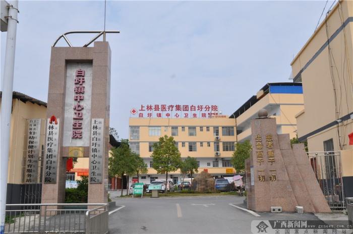 [基层医声]真强!上林这个乡镇卫生院拥有13个科室