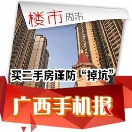 广西手机报12月7日下午版