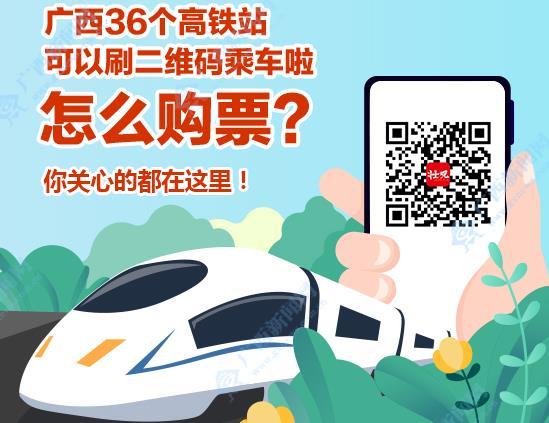 广西36个高铁站可?#36816;?#20108;维码乘车了