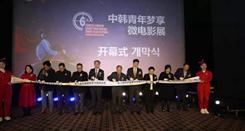 第六屆中韓青年夢享微電影展在京開幕