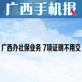 廣西手機報12月15日上午版