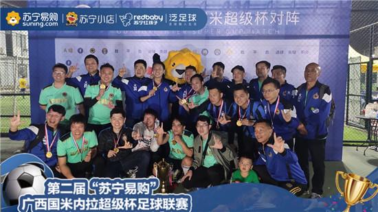 第二届广西国米内拉超级杯足球联赛成功举办
