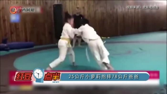 25公斤小蘿莉抱摔78公斤爸爸