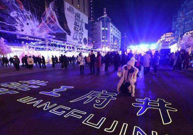 北京王府井步行街北延段開街