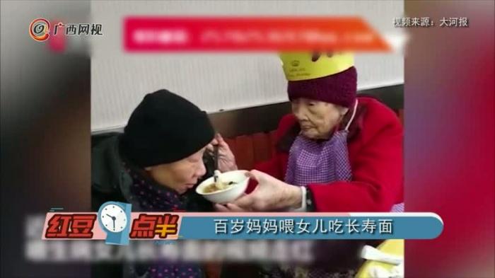 百歲媽媽喂女兒吃長壽面