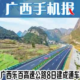 广西手机报1月6日上午版