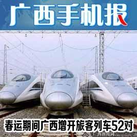 广西手机报1月7日下午版