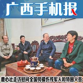 广西手机报1月7日上午版