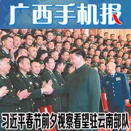 广西手机报1月21日上午版