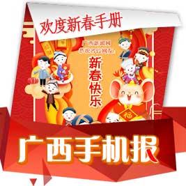 广西手机报1月22日下午版