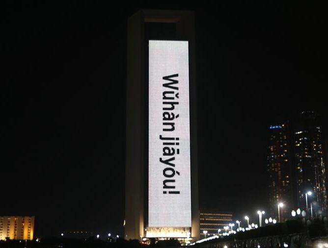 阿联酋地标为中国抗击疫情加油