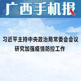 广西手机报2月4日上午版