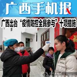 广西手机报2月6日下午版