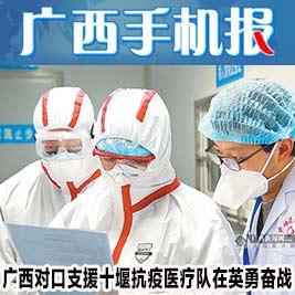 广西手机报2月24日下午版
