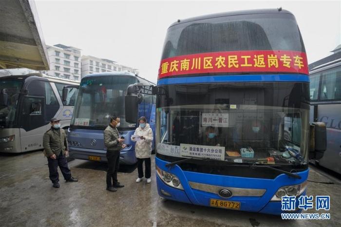 南川:省际返岗专车受欢迎