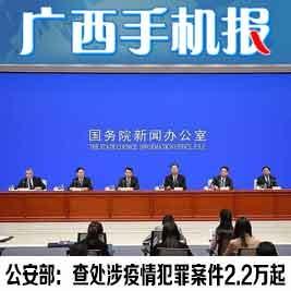 广西手机报2月26日下午版