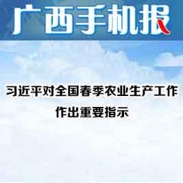 广西手机报2月26日上午版