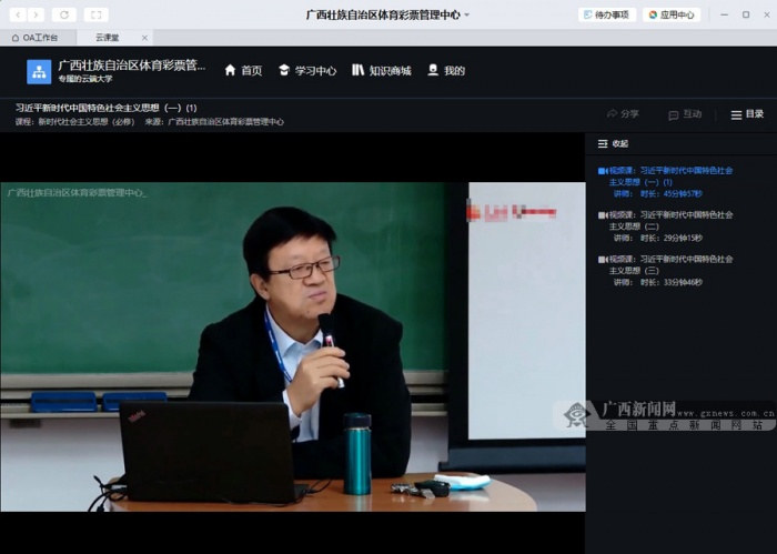 """疫情期间""""充电""""忙 广西体彩狠抓线上学习培训"""