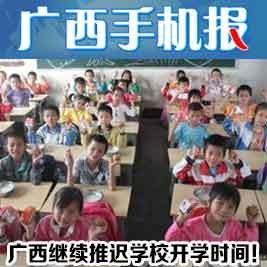 广西手机报2月27日下午版