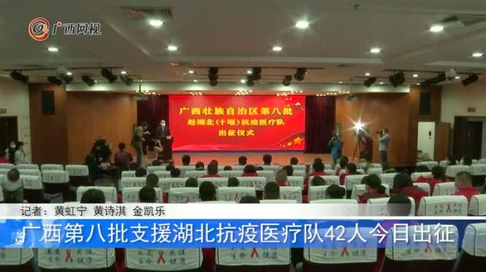 广西第八批支援湖北抗疫医疗队42人今日出征