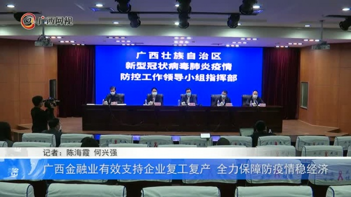 广西金融业有效支持企业复工复产 全力保障防疫情稳经济