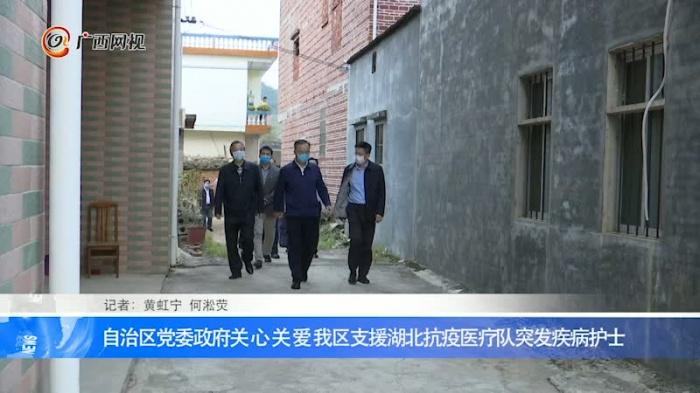 自治区党委政府关心关爱我区支援湖北抗疫医疗队突发疾病护士