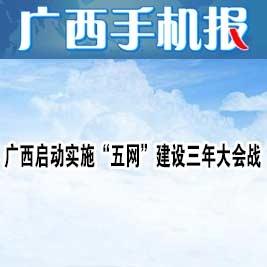 众发国际娱乐网手机报3月4日上午版