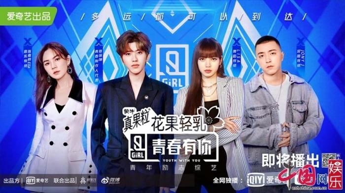 《青春有你2》蔡徐坤LISA舞台秀首曝光