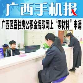 廣西手機報3月10日上午版