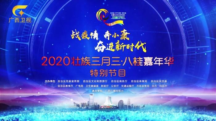 战疫情奔小康奋进新时代 2020 壮族三月三·八桂嘉年华 特别节目