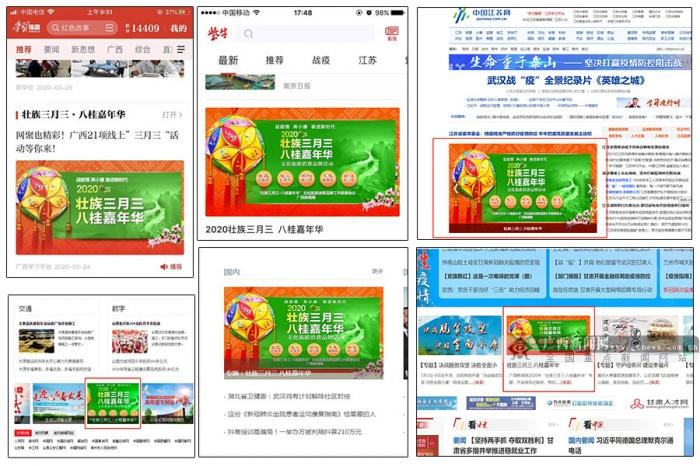 广西新闻网携手区内外主流媒体开启三月三