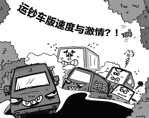 """【漫評】運鈔車""""橫行"""""""