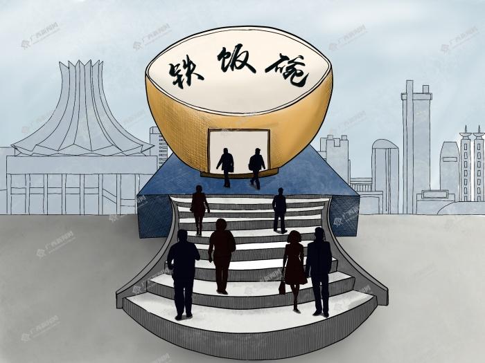 【新桂漫畫】政府雇員制