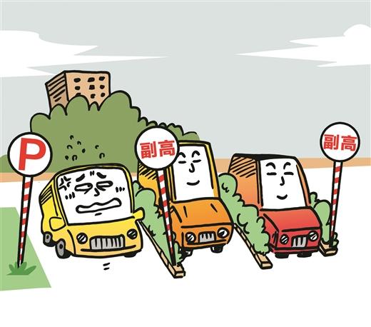 【画中话】凭职称停车