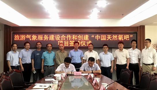 蒙山:签订合作协议 推进旅游气象服务