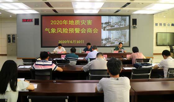 玉林:联合召开2020年地质灾害气象风险预警会商会