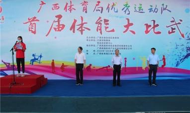 广西体育局优秀运动队举行首届体能大比武活动