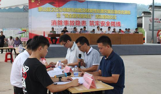 蒙山:参加防汛抢险及突发性地质灾害应急综合演练