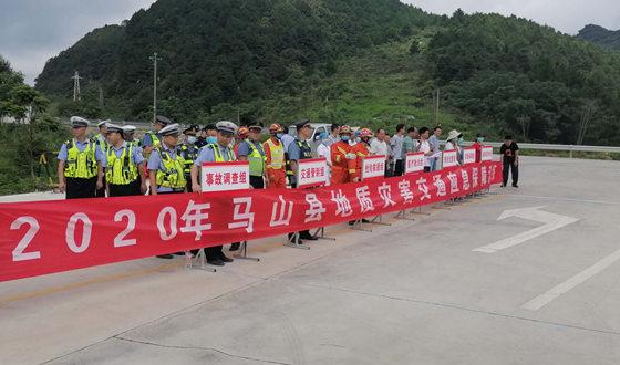 马山:多部门联合开展地质灾害交通应急保障演练