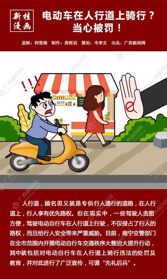 【新桂漫画】电动车在人行道上骑行?当心被罚!