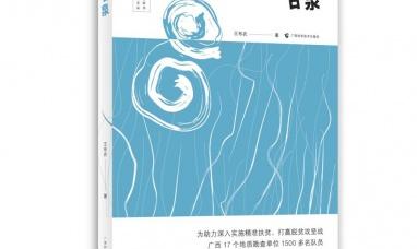 纪实文学作品《甘泉》发布 致敬广西地质人