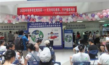 自治区人民医院开展世界母乳喂养周宣传活动
