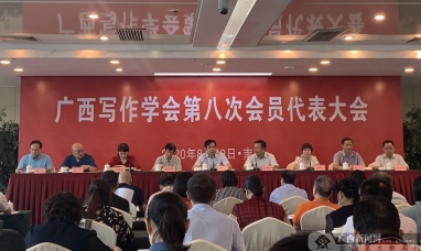 廣西寫作學會第八次會員代表大會在南寧召開