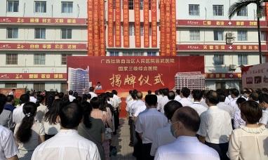 廣西壯族自治區人民醫院邕武醫院晉升三級綜合醫院
