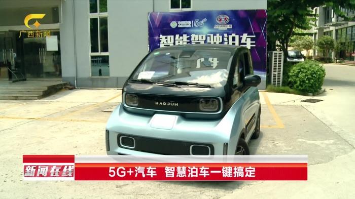 广西拓展5G+融合应用 硬核技术激活行业创新力
