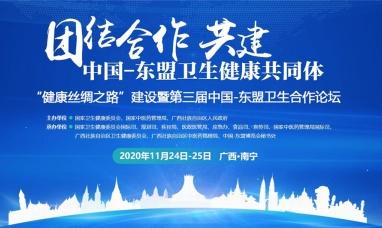 第三届中国-东盟疾病防控合作论坛即将召开