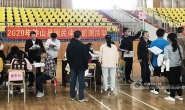 历时近两个月 钟山县2020年国民体质监测活动收官