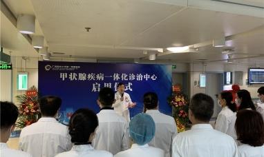 广西医科大学第一附属医院甲状腺疾病一体化诊治中心启用