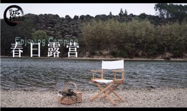 文旅特刊 | 南宁最会玩的人,都去露营了!