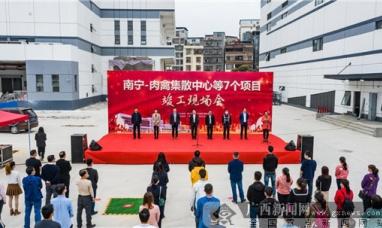 南宁·肉禽集散中心项目竣工仪式圆满落幕